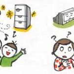 無線LANルーター設定とアクセスポイント